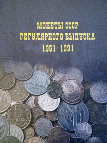 Продаю альбом для регулярных монет в Бишкек