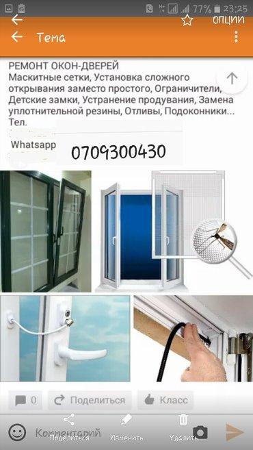 Маскетные сетки для окна в Бишкек