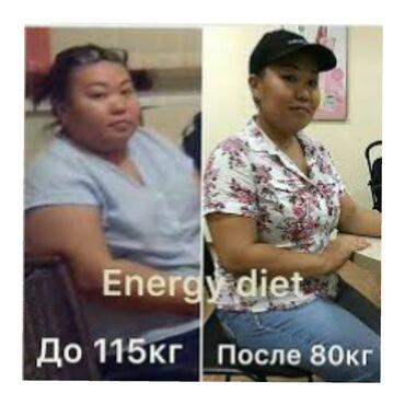 Всего одна порция Energy Diet вдень, норегулярно. Что