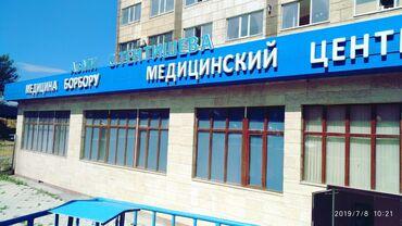 Медицина, фармацевтика - Бишкек: В частную клинику требуюся помощник руководителя. Возраст до 35 лет