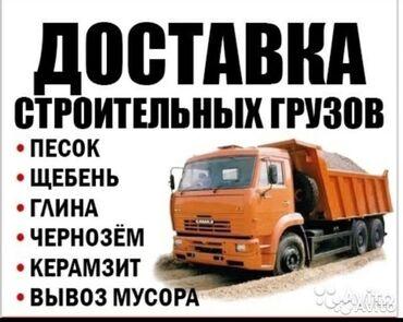 Доставка Самосвал Песок Щебень Глина Чернозем Керамзит  Вывоз Мусора