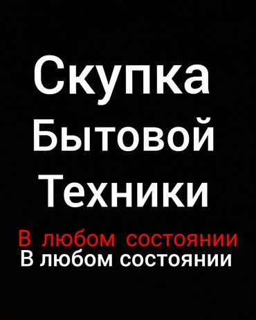 telefonnye apparaty s besprovodnoi trubkoi caller id tsvetnye в Кыргызстан: Скупка бытовой техники  скупка стиральных машин Скупка Холодильников С