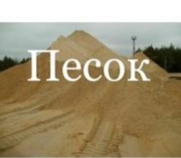 Дом и сад в Ак-Джол: Песок песок песок песок песок песок