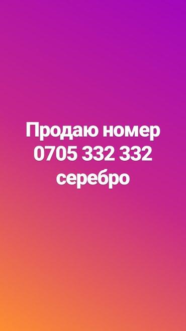 Продаю номер серебрянный ( никто не будет звонить старому хозяину ) в Бишкек