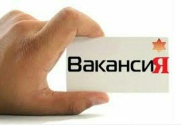 СПЕЦИАЛИСТЬ пр продвижению продукции в Бишкек