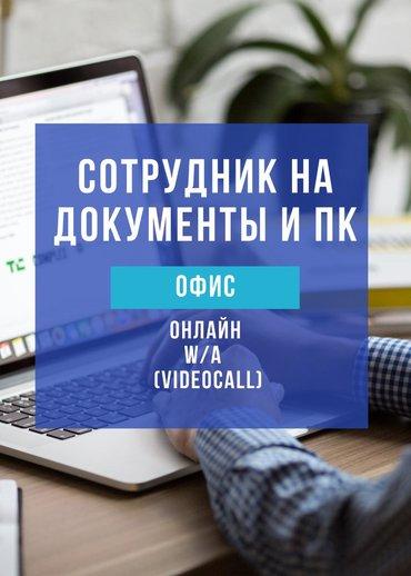 Нужны сотрудники в офис на полный и неполный рабочий день(частично