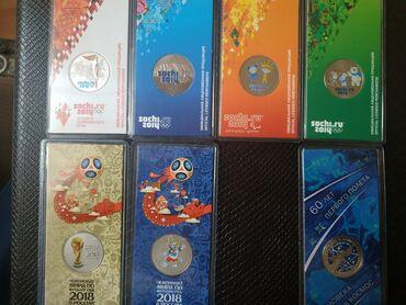 Продаю монеты коллекционные в цветном исполнении, посвященные ЧМ по