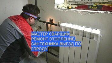 сантехник слава в Кыргызстан: Сварщик, сварщик,сантехник, Сантехник,Отопление, Сварщик, Сантехника