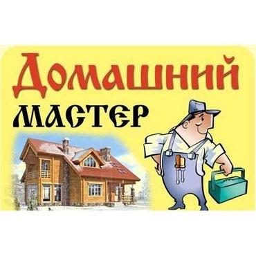 Установка люстр телевизоров зеркал в Бишкек