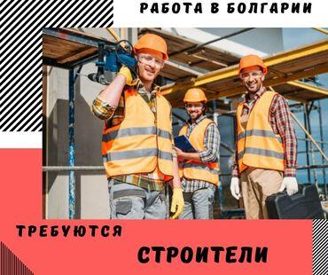 Работа - Кыргызстан: 000537 | Болгария. Строительство и производство. 6/1