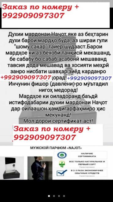 Духи барои мардон ки бисёр хам буйи в Душанбе