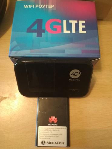 Модемы и сетевое оборудование в Кыргызстан: Беспроводной Карманный WiFi роутер Полный комплект вместе с запасной