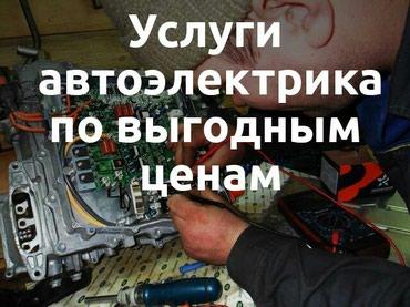 Профессиональный автоэлектрик. в Бишкек