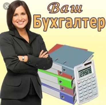 сантехнические услуги в Кыргызстан: Приходящий бухгалтер, все виды бухгалтерских услуг. С опытом работы