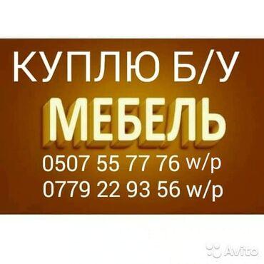 куплю мебель бу в Кыргызстан: Куплю Б/У мебель.Шифоньер,кроватьКовры,паласы,стол,стулья. и другие.По
