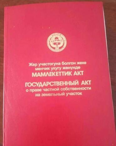 Недвижимость - Григорьевка: 9 соток, Для строительства, Собственник, Красная книга