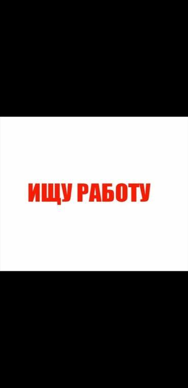 краскопульт в бишкеке в Кыргызстан: Ищу работу!!!  (реализатором,продавцом) Опыт есть