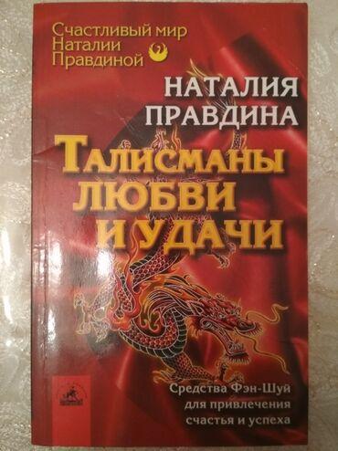 """""""Талисманы любви и удачи"""", средства Фэн-Шуй для привлечения счастья и"""