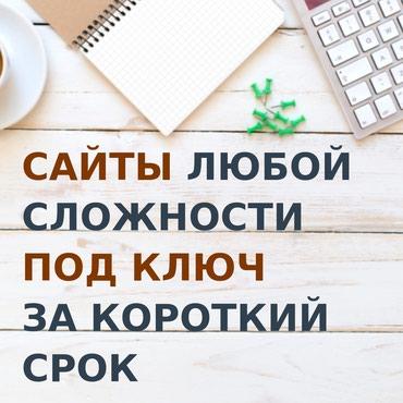 Создание ПРОДАЮЩИХ сайтов для в Бишкек