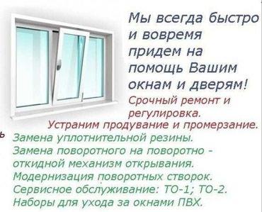 Stolyar kg межкомнатные входные двери бишкек - Кыргызстан: Москитные сетки | Установка