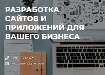 Разработка сайтов мобильных в Бишкек