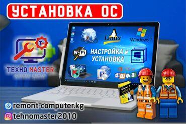 Кандагы вирус - Кыргызстан: Оңдоо | Ноутбуктар, компьютерлер