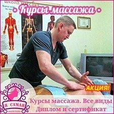 Курсы массажа по самой выгодной цене в бишкеке❗продолжительность: 1 в Бишкек