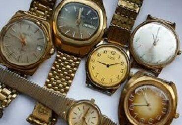Куплю советские часы для коллекции 7\7\3\0\1\9\5\7\0