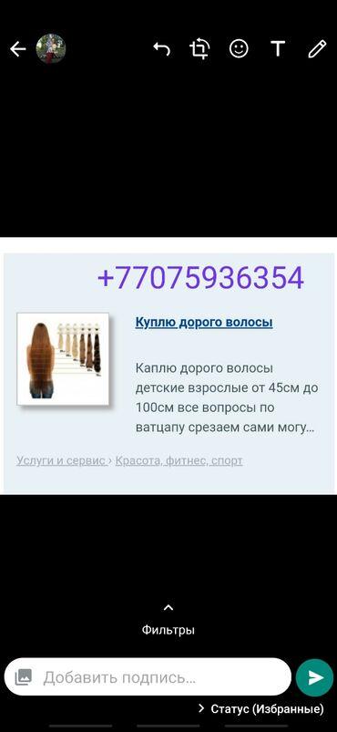 Личные вещи - Тюп: Куплю дорого волосы