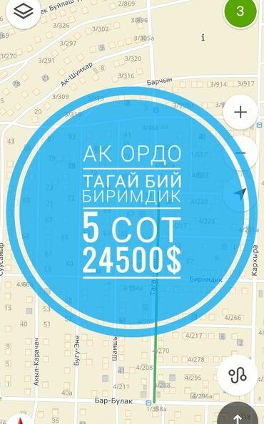 земельный участок в бишкеке дешево в Кыргызстан: Продам 5 соток Для строительства Риелтор