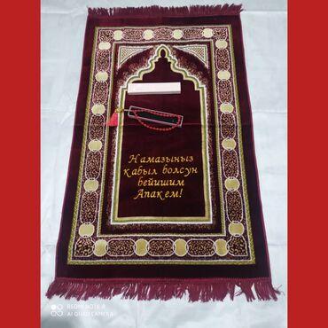 Жайнамаз с вышивкой, именные чётки, книги, самый лучший подарок для бл