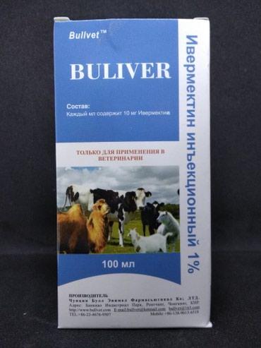 """""""Buliver""""-10 мл.-25 сом, 50 мл.-80 сом, 100 мл.-140 в Бишкек"""