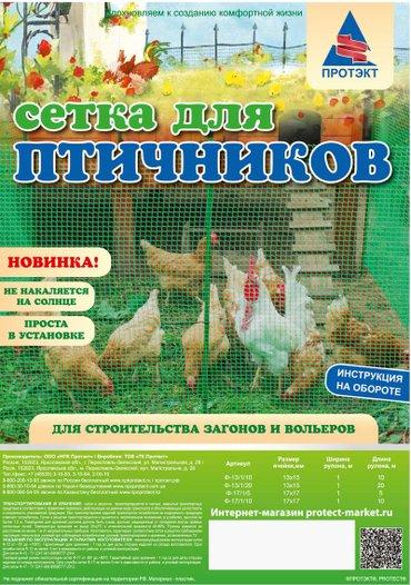 Сетка для птичников пластиковая в Бишкек