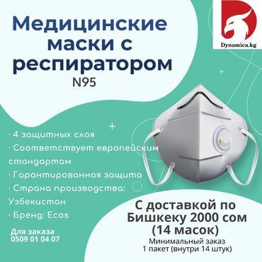 В наличии медицинские маски с респиратором Ecos N95 Многие слышали