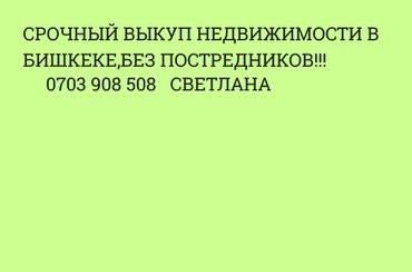 Срочно без посредников куплю квартиру в Бишкек