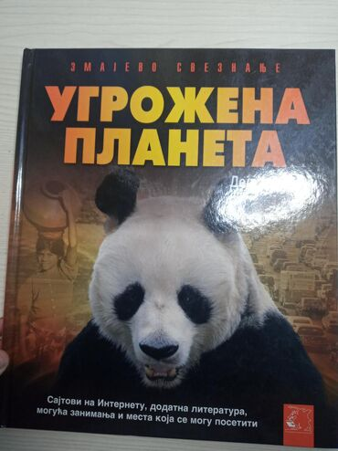 Knjiga - Srbija: Knjiga