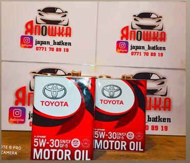 гбо 4 поколения в Кыргызстан: Тойота 5w30 оригинал 4лт  Магазин автозапчастей  Япошка  оптом и в р