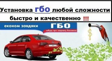 Установка ГБО, ремонт двигателей, в Бишкек