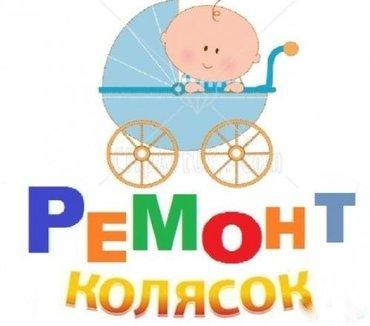 Производим ремонт детских колясок! в Бишкек
