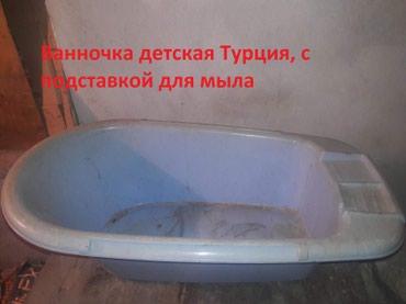 Другие детские вещи - Кыргызстан: - Ванночка детская Турция, с подставками для мыла - 400с.  (Whatsapp)