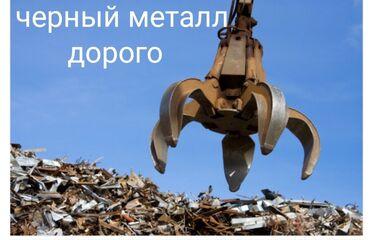 Скупка Черный металлЧёрный металТемир тезекМеталлом Дорого скупка