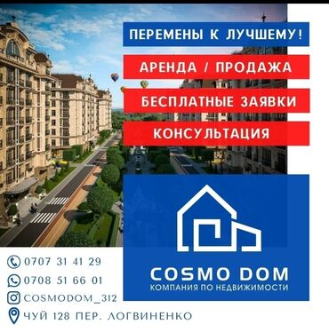 снять частный дом долгосрочно в Кыргызстан: 2 комнаты, 777 кв. м