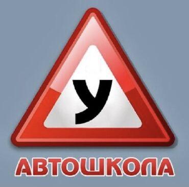 Практика вождения на механике - Кыргызстан: Курсы вождения | (A), (B), (C) | Автошкола