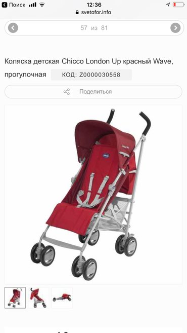 Продам коляску Chicco London, в отличном в Бишкек