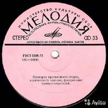 Виниловые пластинки в Кыргызстан: Фонотека, пластинки СССР 70-80 хз годов. фирма Мелодия. Классическая
