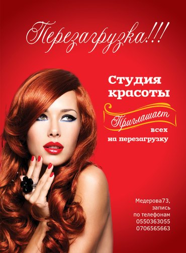 Внимание наши милые девочки!!!! Мы в Бишкек