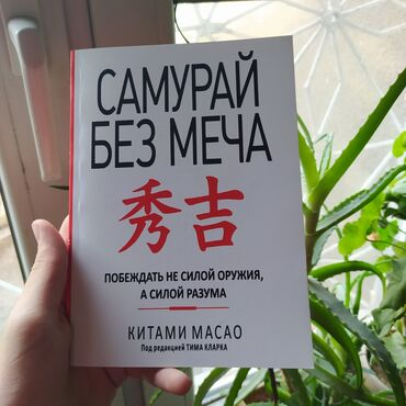 Самурай без меча. Книга новая. От 500 сом доставка бесплатная. Больше