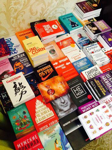 Продаю НОВЫЕ книги:мотивация,бизнес,психология.Также есть все