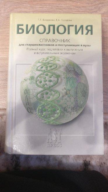 биолог в Кыргызстан: Биология - полный курс подготовки к экзаменам!