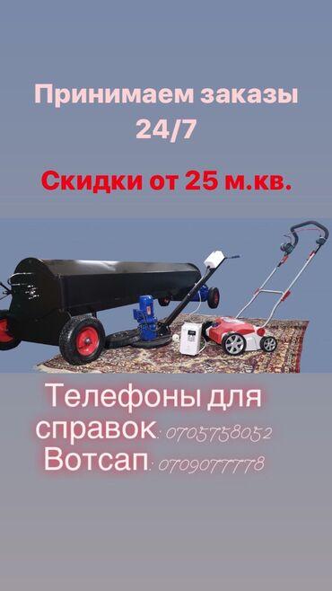 shyrdak dorozhka в Кыргызстан: Стирка ковров | Ковер, Палас, Шырдак | Самовывоз, Бесплатная доставка
